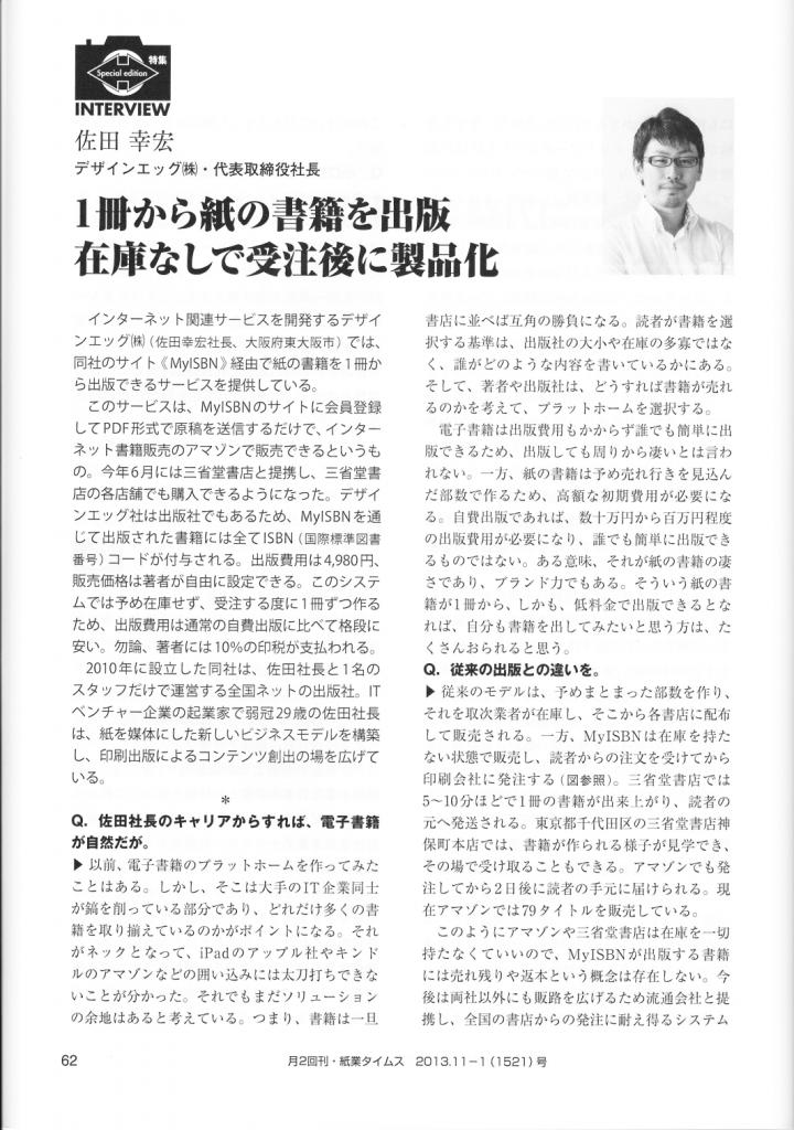 MyISBN 紙業タイムス