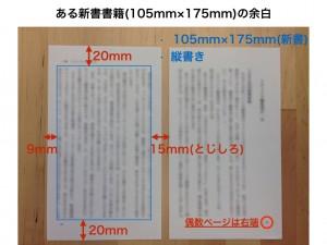 新書(105mm×175mm)書籍の余白