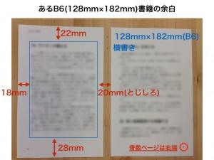 128mm×182mm(B6)書籍の余白
